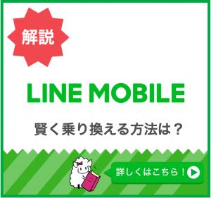 LINEモバイルのMNP方法