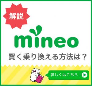 mineo-MNPバナー広告